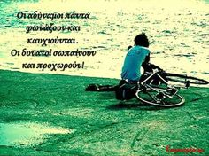 Greek Quotes, Wise Words, Psychology, Poems, Wisdom, Thoughts, Sayings, Nice, Psicologia