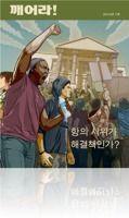 깨어라! 2013년 7월  | 항의 시위가 해결책인가? | 이번 호에서는 왜 시위가 급격히 증가하는지 그리고 어디에서 해결책을 발견할 수 있는지 알려 줍니다.  (AWAKE! JULY 2013 | Is Protest the Answer? | In this issue, learn why there has been a surge in protests and where to turn for the solution.) Korean