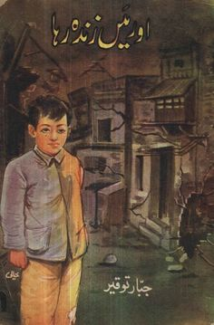 Mast ram ki kahani pdf download