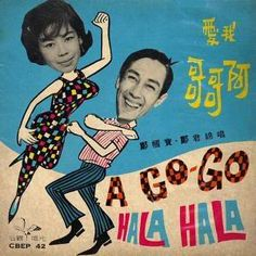 The Allee Willis Museum of Kitsch » A Go-Go (Hala Hala) Japanese Pop band from the 60′s