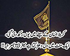 Salam Ya Hussain, Imam Hussain Karbala, Islamic Phrases, Islamic Messages, Imam Ali Quotes, Muslim Quotes, Imam Hussain Poetry, Muharram Quotes, Islamic Page
