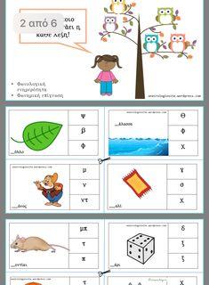 Pediatric Physical Therapy, Therapy Activities, Pediatrics, Kindergarten, Teacher, Letters, Words, School, Professor