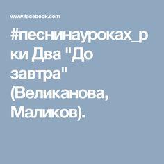 "#песнинауроках_рки  Два ""До завтра"" (Великанова, Маликов)."