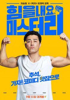 Tutkunun Rengi: Kore Film Tavsiyeleri Hyun Bin, Drama Korea, Cheer Up, Drama Movies, Movies Showing, Physical Fitness, Promotion, Handsome, English