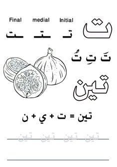 My First Letters and Words book # حرف التاء #practicelearnarabic . For more exercices please join (Practice and learn Arabic) facebook group http://m2.facebook.com/practicelearnarabic?ref=stream