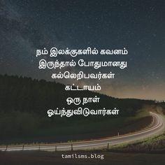 நம் இலக்குகளில் கவனம் இருந்தால் போதுமானது கல்லெறிபவர்கள் கட்டாயம் ஒரு நாள் ஓய்ந்துவிடுவார்கள் Tamil Motivational Quotes, Sad Quotes, Life Quotes, Quotes About Life, Quote Life, Mourning Quotes, Quotes On Life, Real Life Quotes