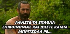 Funny Greek Quotes, Lol, Funny Photos, Greece, Jokes, Fanny Pics, Greece Country, Husky Jokes, Silly Pictures
