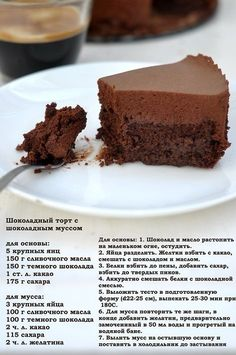 Chocolate cake with chocolate mousse - something sweet to a cup of coffee Baking Recipes, Cookie Recipes, Dessert Recipes, Good Food, Yummy Food, Russian Recipes, Easy Snacks, Yummy Cakes, Sweet Recipes