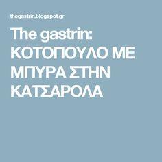 The gastrin: ΚΟΤΟΠΟΥΛΟ ΜΕ ΜΠΥΡΑ ΣΤΗΝ ΚΑΤΣΑΡΟΛΑ