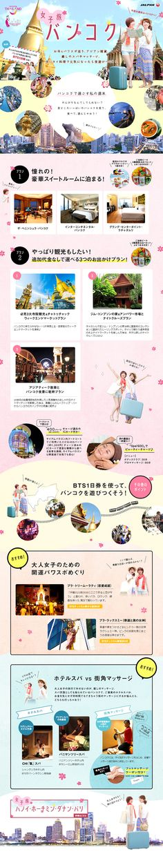 女子旅バンコク Site Design, Ad Design, Layout Design, Web Japan, Travel Cards, Japan Design, Web Banner, Interface Design, Web Design Inspiration