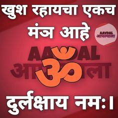 364 Best Marathi Hindi Quotes Images In 2019 Marathi Quotes
