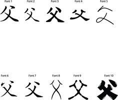 Japanese Kanji Symbol for dad