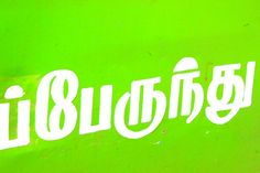 Green Graffiti | by Didi.9