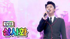 Korean Music, Fictional Characters, Fantasy Characters