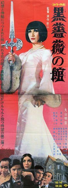 小宮山書店 : 黒薔薇の館 [1969] 丸山明宏主演 映画ポスター上下2枚貼り合わせ