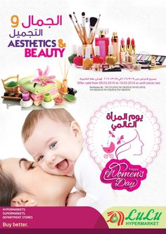 Lulu Asthetics & Beauty Offer - KUWAIT (9th March 2016 to 19th March 2016) - UAE SHOPPING INFO !!!!