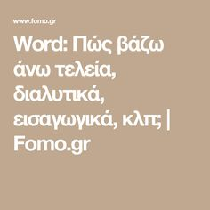 Word: Πώς βάζω άνω τελεία, διαλυτικά, εισαγωγικά, κλπ; | Fomo.gr