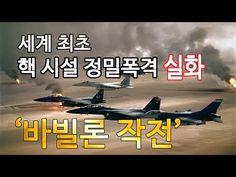 세계 최초 핵 시설 정밀폭격 실화, 바빌론 작전 - YouTube