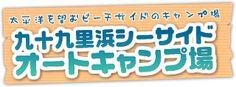 九十九里浜シーサイドオートキャンプ場 on 2016/7/30-31
