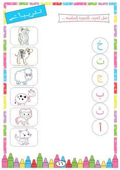 Preschool Coloring Pages, Preschool Books, Preschool Worksheets, Kindergarten Activities, Arabic Alphabet Letters, Arabic Alphabet For Kids, Learning Arabic, Kids Learning, Learn Arabic Online