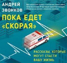 Звонков Андрей - Пока едет «Скорая». Рассказы, которые могут спасти вашу жизнь  (Аудиокнига)