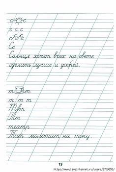 tetradj_po_kalligrafiji.page15 (469x700, 194Kb)