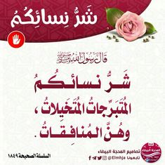 Coran Islam, Fake Girls, Arabic Words, Hadith, Wise Words, Prayers, Religion, Arabic Calligraphy, Islamic