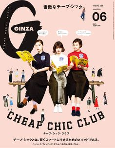 素敵なチープシック - Ginza No. 228