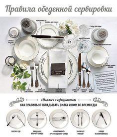 Сервируем стол Сохрани, чтобы не потерять! #инфографика@bon