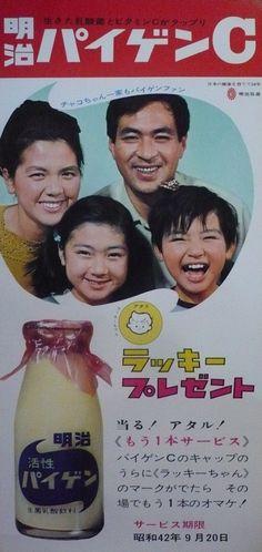 明治パイゲンC   ☆幼い頃、チャコちゃんハーイ (?) とかいうドラマがあって、右下がそのチャコちゃん。役者一家で、(確か) 本物の家族全員 (写真) でやってたゆる〜いホームドラマ。チャコちゃんがある程度成長すると他の家族はいなくなり、チャコちゃんケンちゃん (姉弟) シリーズに。後にチャコちゃんも抜け、ケンちゃんシリーズになりました。