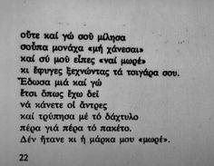 """""""Τρια κλικ αριστερα"""" Κ. Γωγου Greek Quotes, Beautiful Words, Tattoo Quotes, Poems, Wisdom, Mood, Thoughts, Sayings, Languages"""