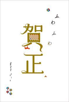 文字デザイン 2018 design trends home - Home Trends Japanese Logo, Japanese Typography, Japanese Graphic Design, Typography Poster, Typo Design, Graphic Design Typography, Graphic Prints, New Year Card Design, Chinese Fonts Design
