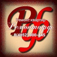 Ремонт квартир, офисов, ванных комнат в Ярославле