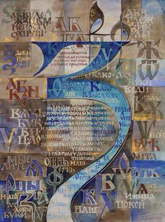 Chobitko school calligraphy st Petersburg