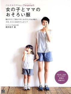 Lovely Clothes for Girl & Mom - enanna, Makiko Asai - Japanese Sewing Pattern Book - JapanLovelyCrafts