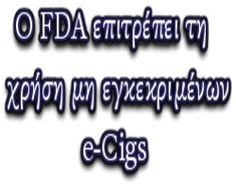 Ο FDA επιτρέπει τη χρήση μη εγκεκριμένων e-Cigs