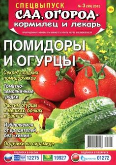 Сад, огород - кормилец и лекарь. Спецвыпуск № 3 (2015) Помидоры и огурцы