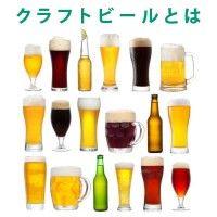 「クラフトビール(Craft Beer)」とは、小規模なビール醸造所でビール職人が精魂込めて造っているビールです。ビール職人が造り出す高品質なビールを「手工芸品(Craft)」に例えて、ク...