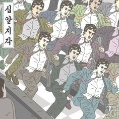 Gangnam Style, Athens Greece, Jokes, Illustration, Funny, Fun Stories, Anime, Poster, Fictional Characters