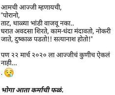 Marathi Quotes, Math Equations