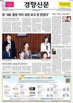 7월3일 경향신문 1면입니다. 청와대가 이명박 대통령이 한일 군사협정 처리과정을 잘 몰랐다고 설명한 것이 더 논란을 키우고 있네요.