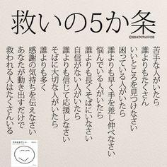 救いの五か条(リポストOK) . . . #救いの五か条 #ボランティア#感謝 #恋愛#日本語#教訓 #そのままでいい #インスタグラマー #女性#詩#20代
