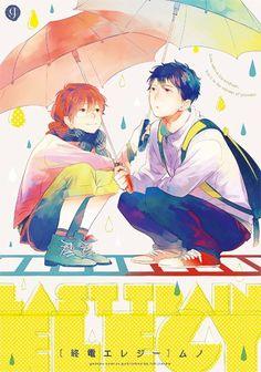 Shuuden Elegy Manga - Read Shuuden Elegy Manga Online For Free! Manga Covers, Comic Covers, Book Design, Cover Design, Manga Bl, Illustration Manga, Illustrations, Bl Comics, Really Cool Drawings