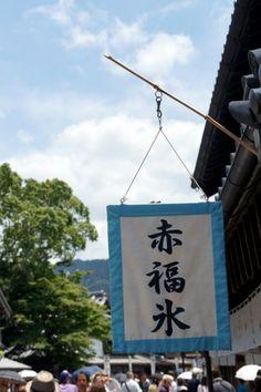 赤福氷 in Japan Ise Jingu