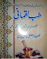Free download Tibb-e-Luqmani a beautiful herbal recipes based treatment of diseases related pdf book written by Hakeem Ghulam Mustafa Hasilpuri.