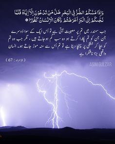Beautiful Quran Quotes, Desktop Screenshot, Weather, Weather Crafts