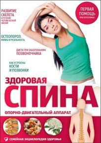 Пурисов Игорь - Здоровая спина. Опорно-двигательный аппарат