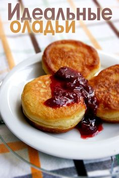 Рецептом идеальных оладий поделилась Оксана в своем ЖЖ. Действительно - идеальные!!!