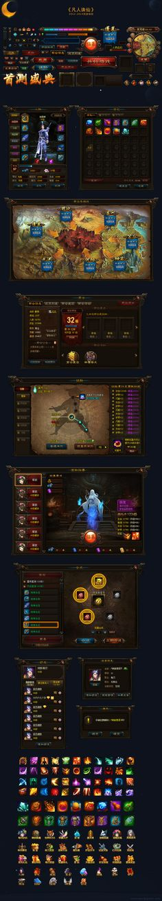 小游戏设计总结 |GAMEUI- 游戏设 game user interface gui ui | Create your own roleplaying…