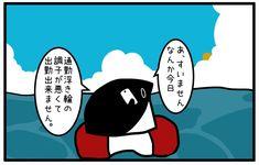 Anime Comics, Jokes, Relationship, Manga, Nature, Character, Naturaleza, Husky Jokes, Manga Anime